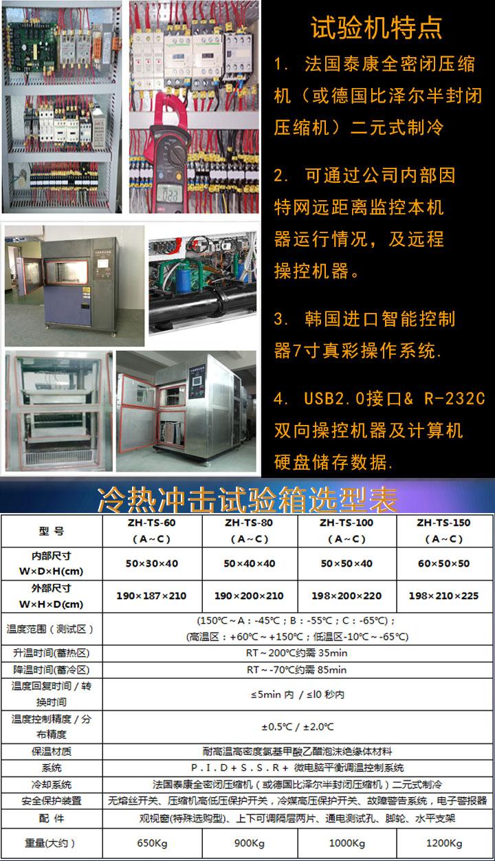 冷热冲击试验箱详细参数表