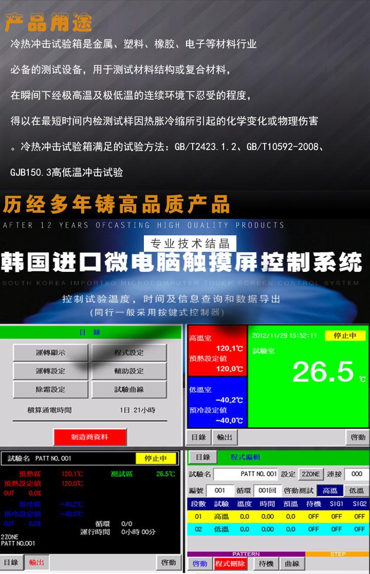 冷热冲击试验xiang用tu介绍