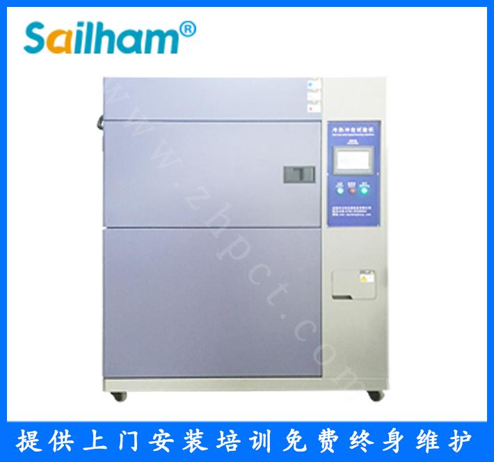 冷热冲击试验箱(三槽式)