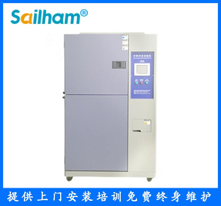 冷热冲击实验箱(两槽式)