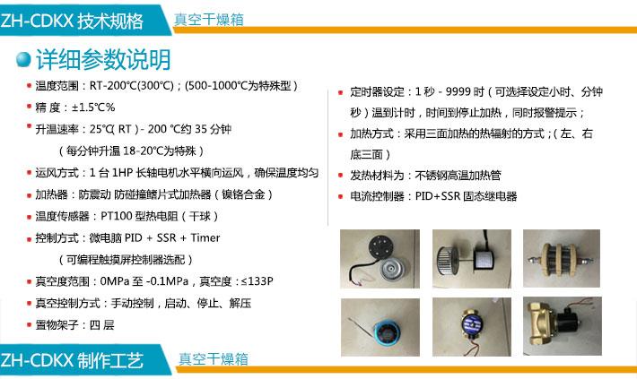 细说yi彩appan装置物架真kong干燥箱性能特dian2