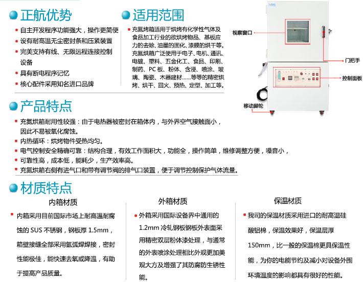 ca88充氮真空烤箱优势特点