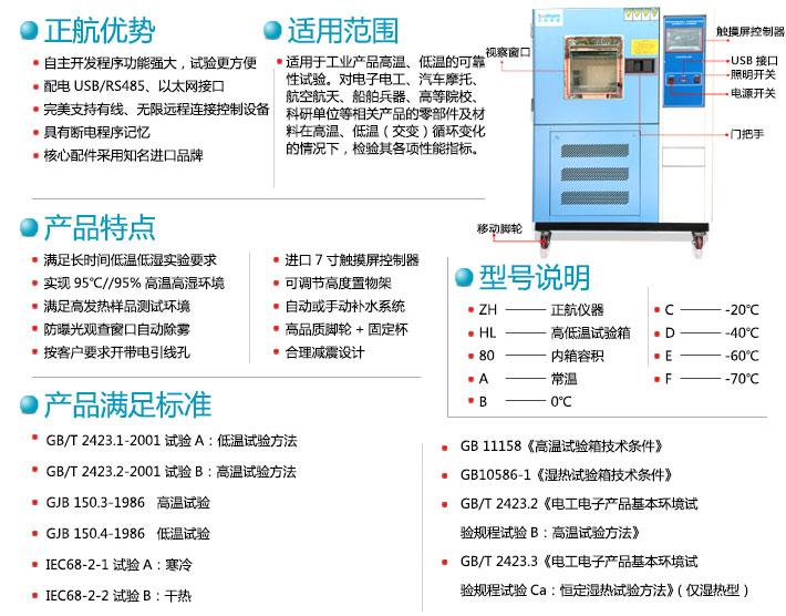 蓝se烤漆高低温试验箱产品xiang情ye面图