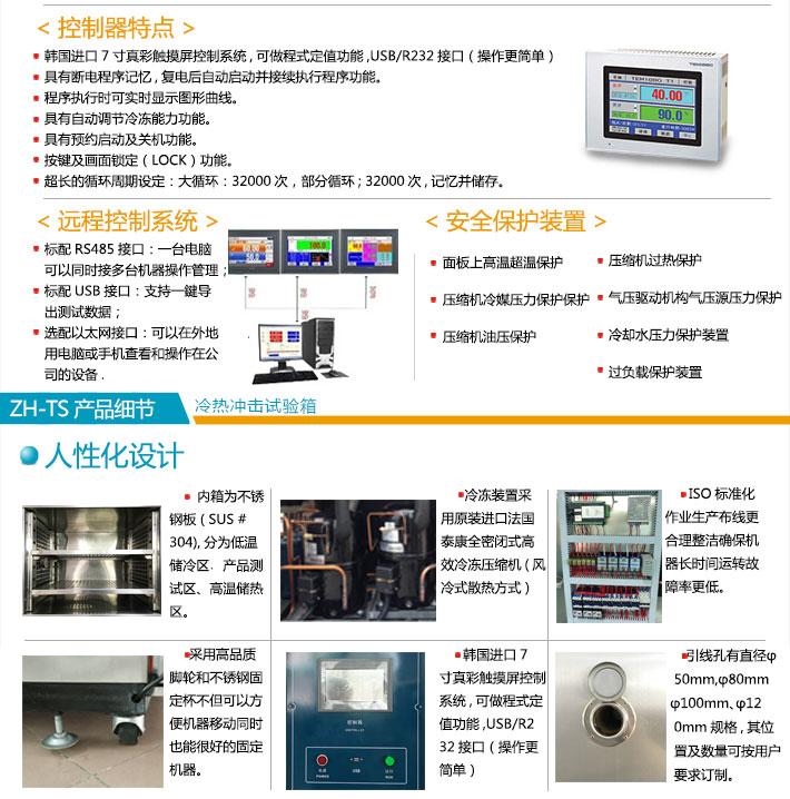 大xingling热chong击试验箱系统优点与产品细节说明图