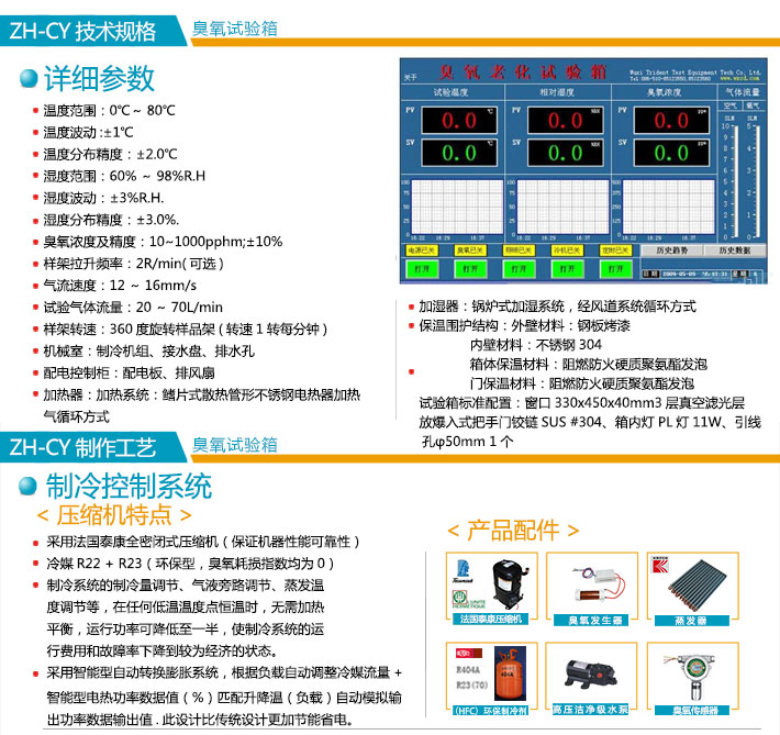 臭氧试验箱技术规格及参数介绍