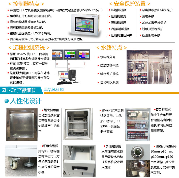 xian上laohu臭氧试验箱各种te点及细节展示