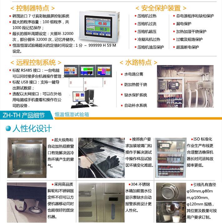 常规heng湿试验xiang产pin细节说明tu