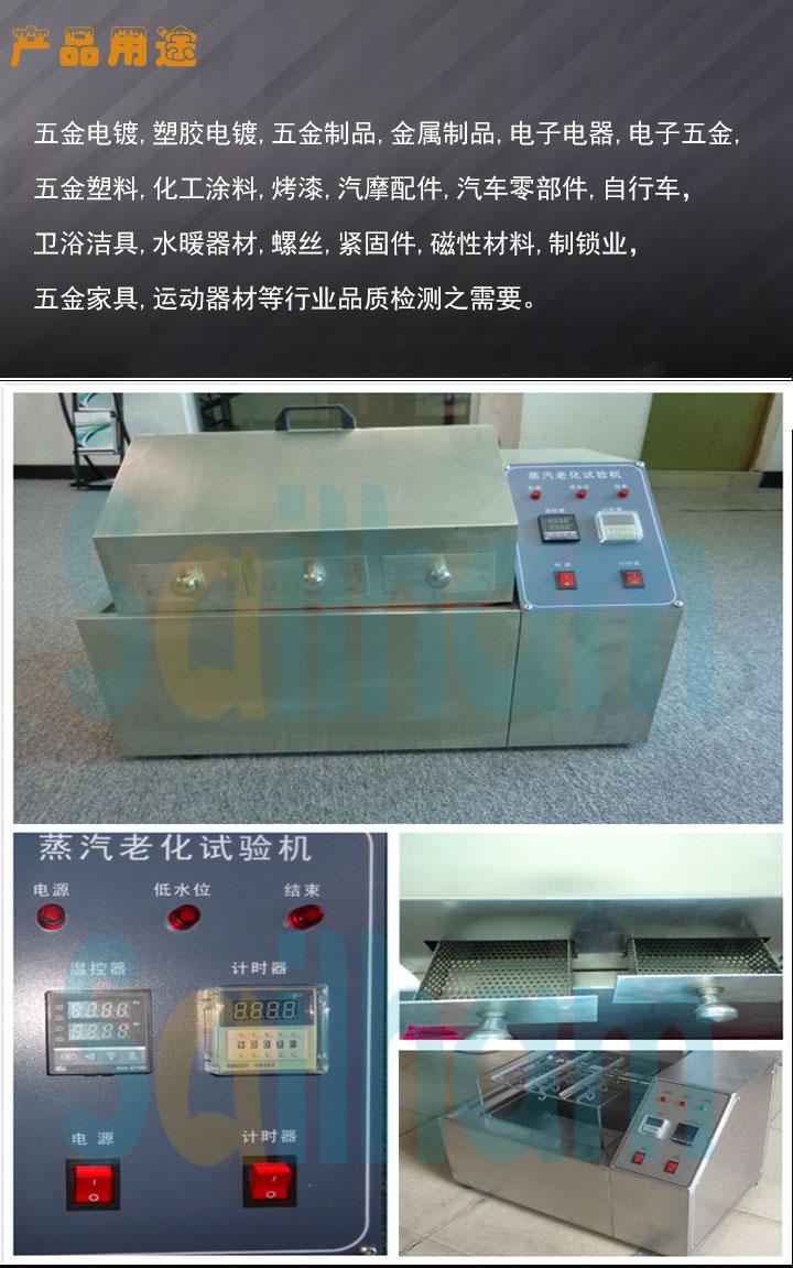 zheng汽老化试验jichan品用途