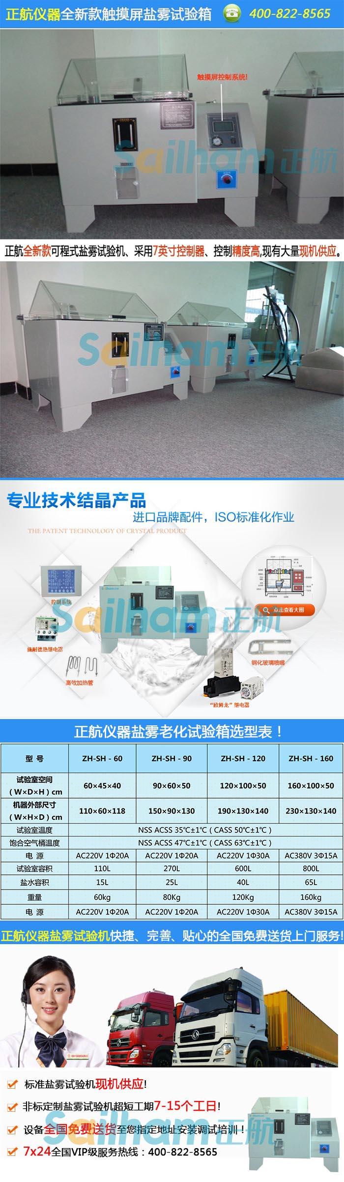 盐雾试验箱-SH―60_ZH